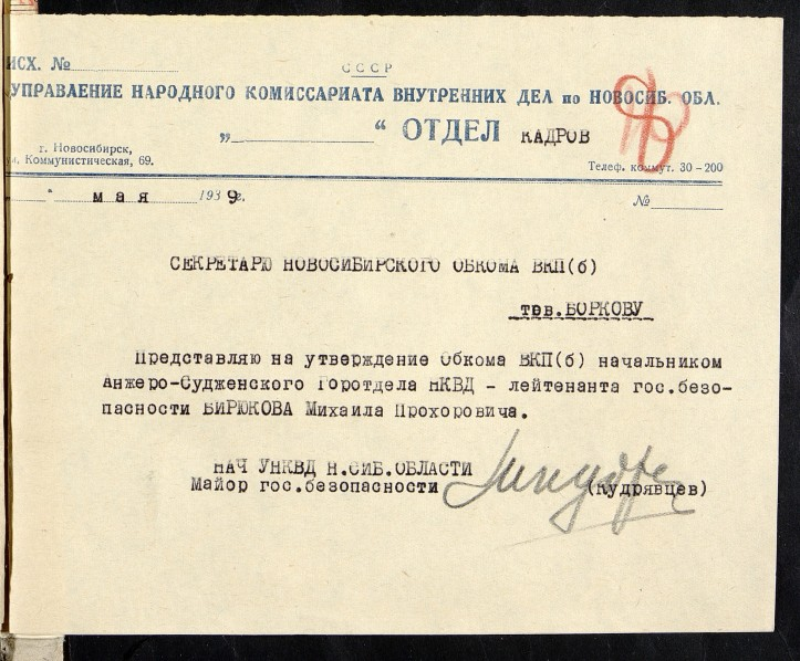 П-4, оп.18, д.1023, 008