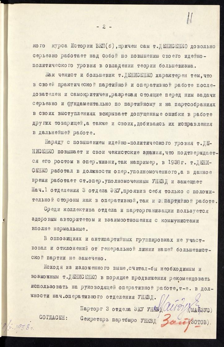 П-4, оп.18, д.2976, 019