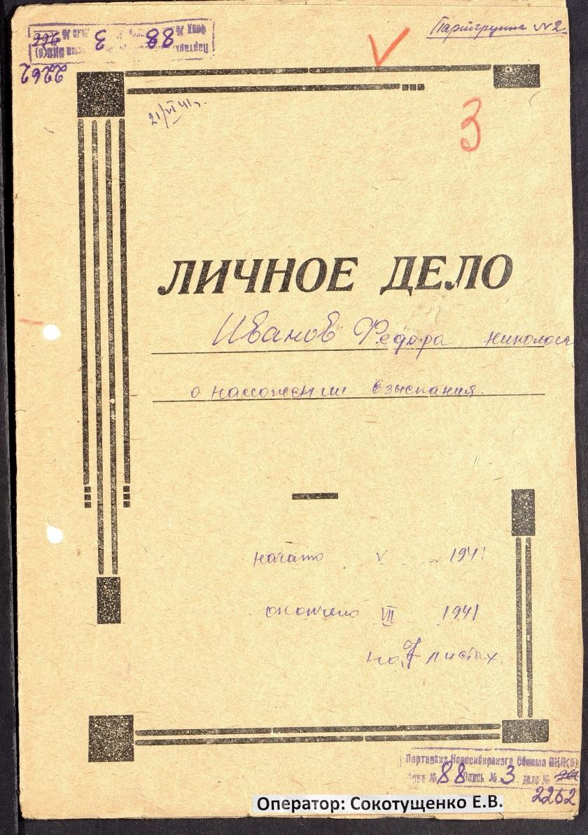 П-88, оп.3, д.2262, 0001