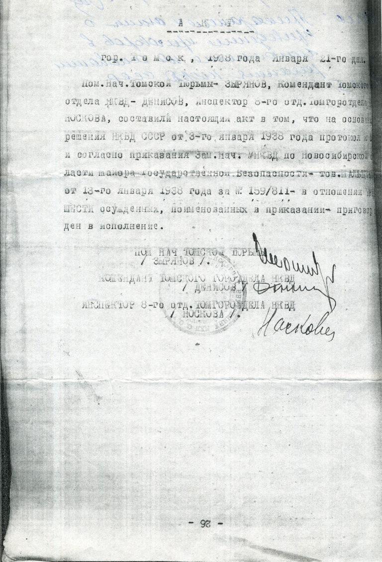 Акт о расстреле 21 января 1938 г в Томске 4