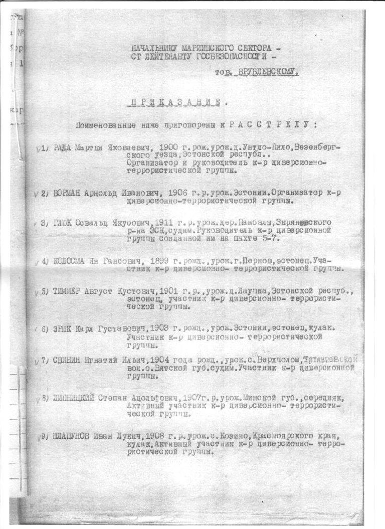 mariinsk-rasstrel-akt2-1-768x1055